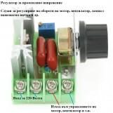 Regulator-oboroti-motor5